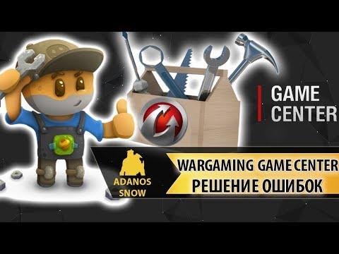 Wargaming Game Center ► Решение Ошибок