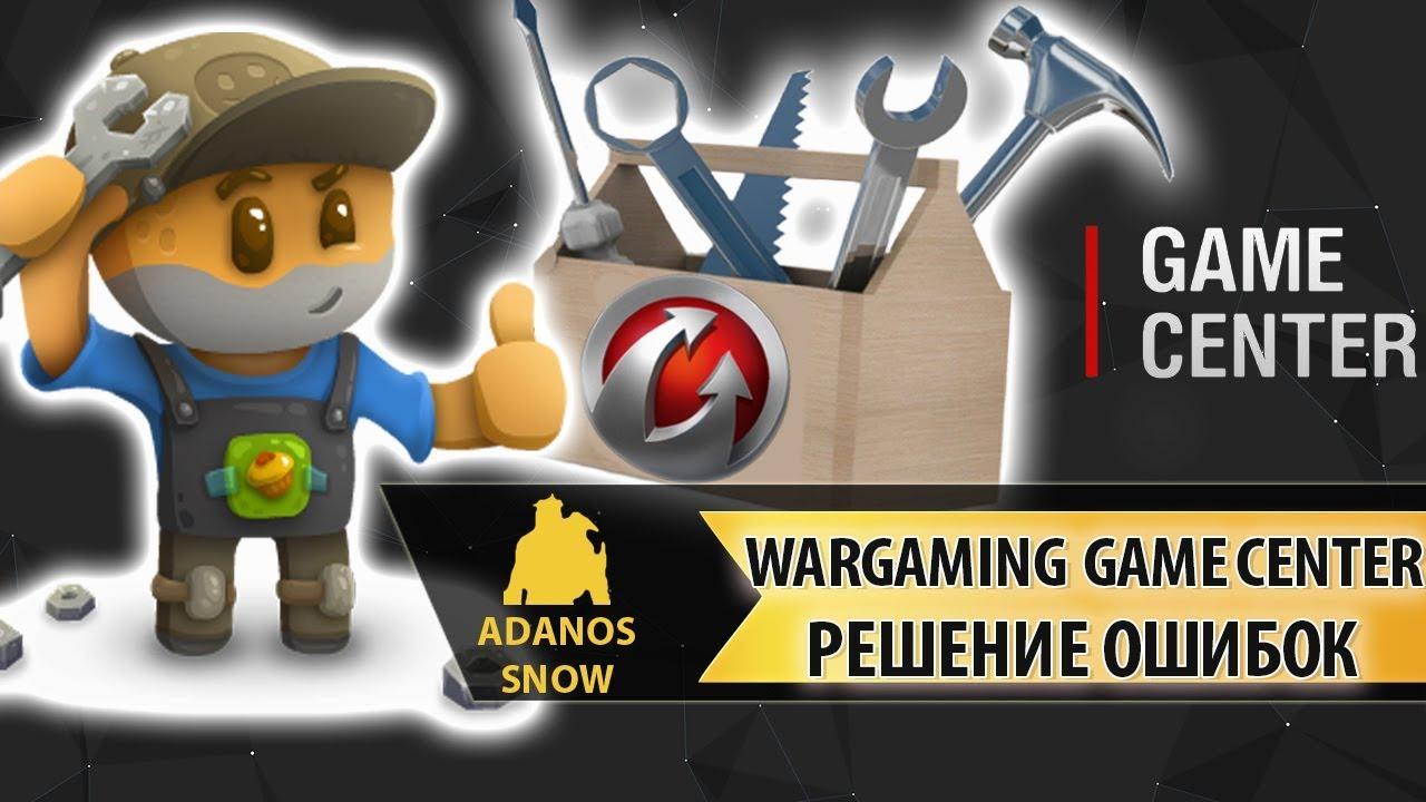 Как скачать WarGaming Game Center