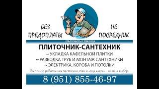 Плиточник Сантехник Воронеж