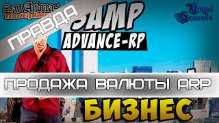 Правда о адванс рп | Продажа валюты администрацией arp в самп