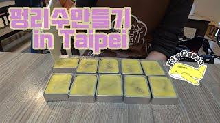 타이페이 브이로그 taipei vlog : 펑리수 만들…