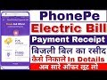 How to get PhonePe Electric Bill Payment Receipt Invoice full Procce in Hindi Bill payment Offer
