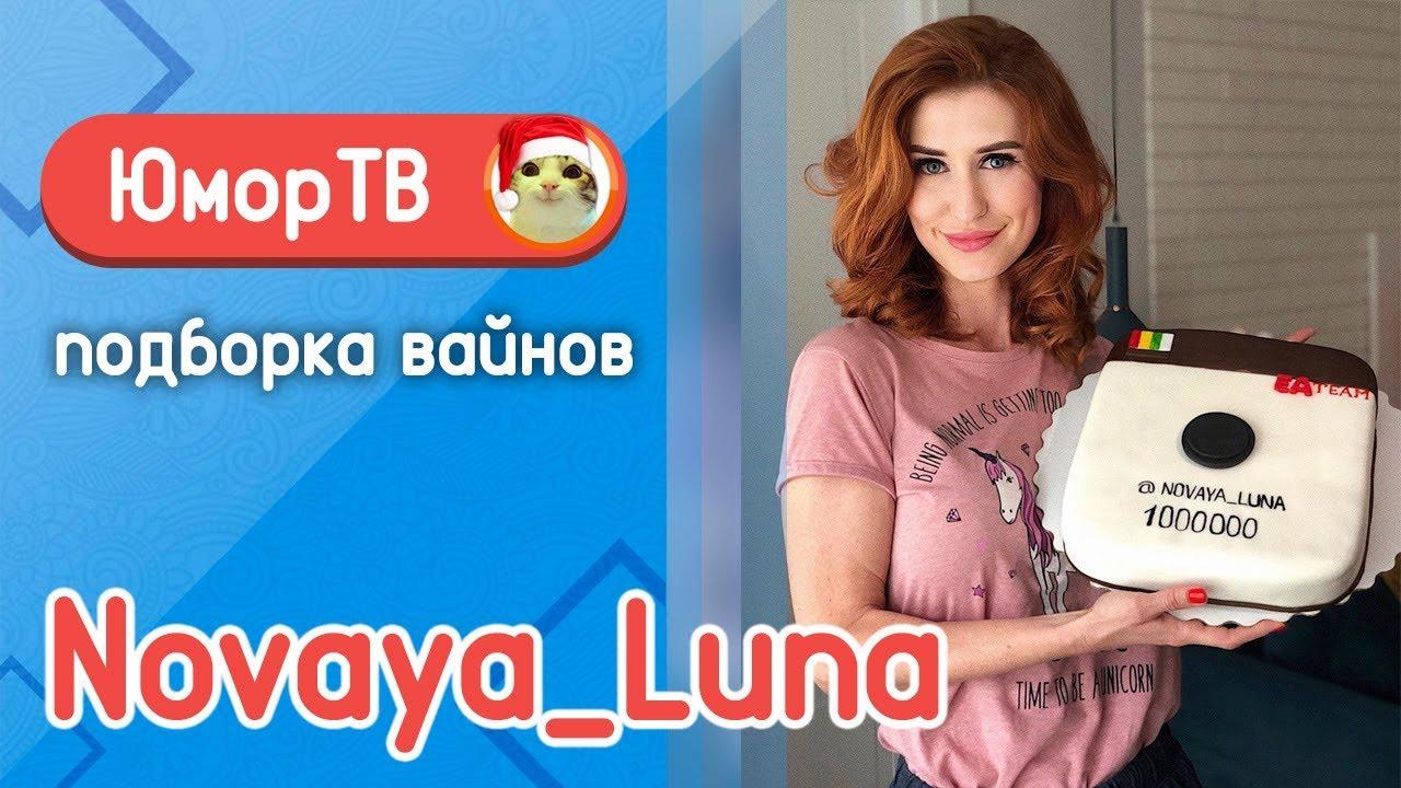 Алена Токарева [novaya_luna]  - Подборка вайнов #7