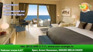 Отель Grand Melia Daios на острове Крит. Отзывы фото.(, 2012-10-25T21:52:51.000Z)