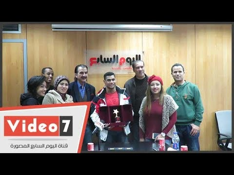 -اليوم السابع- يكرم محمد إيهاب بطل العالم الذهبى فى رفع الأثقال  - 11:21-2017 / 12 / 15