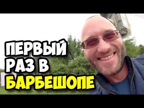 Первый раз в Барбершопе || Мужская цирюльня Столыпин || Какой сервис есть в барбершопах Москвы