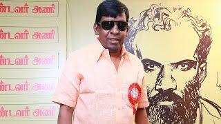 Vadivelu's hilarious speech at the Pandavar Ani meeting