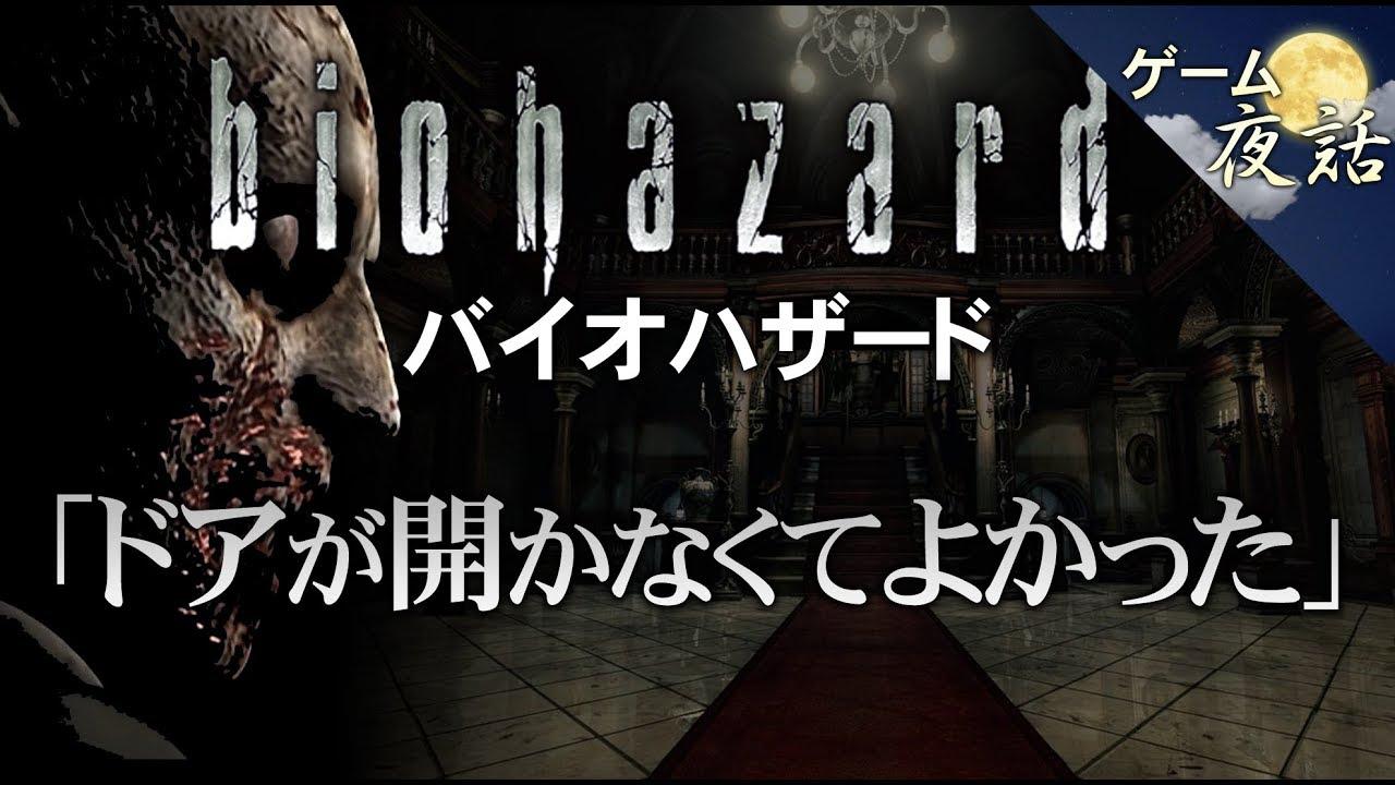 【ゲームゆっくり解説】バイオハザード-ゲーム夜話【第7回-前編】