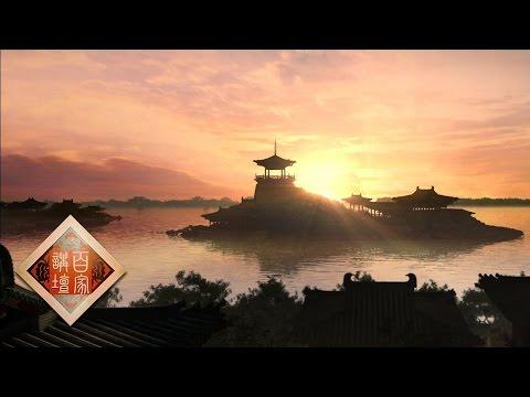 《百家讲坛》 20170407 国之名称(9)汉与唐 | CCTV