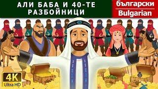 АЛИ БАБА И 40-ТЕ РАЗБОЙНИЦИ | приказки | детски приказки | приказки за лека нощ | Български приказки
