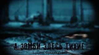 Российский зомби сериал