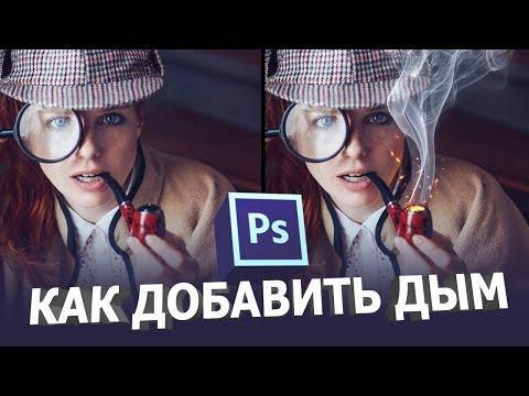 Как добавить дым и искры в фотошопе