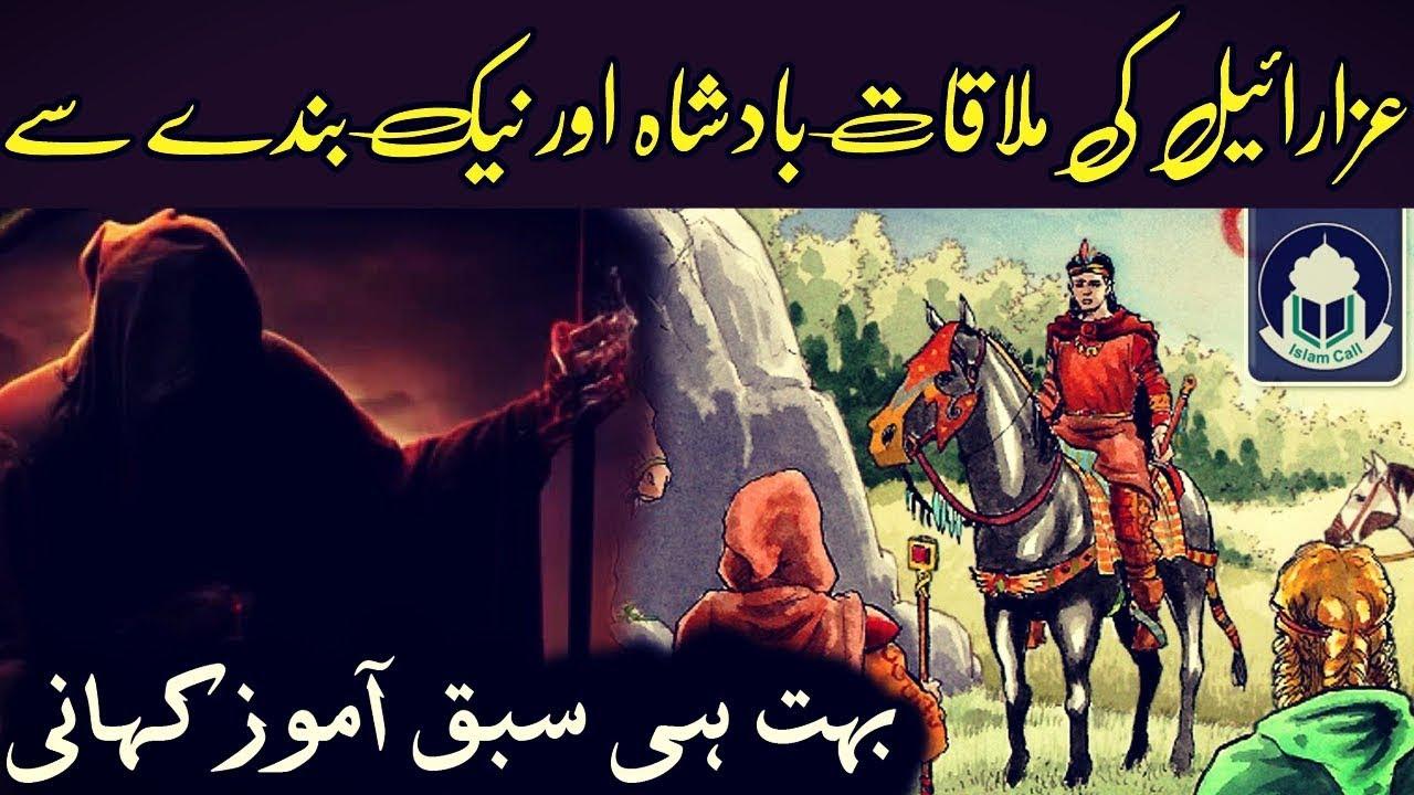 Hazrat Izraeel meet with a King and a Good Man | Urdu Story 2018 | Islam Call | New Islamic Stories