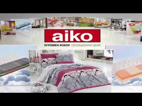 матраци в айко 20% за всички матраци и комплекти спално бельо в Aiko   YouTube матраци в айко