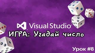 """Урок #8 Visual Studio 2013 VB - Игра """"Угадай число"""" ►◄"""