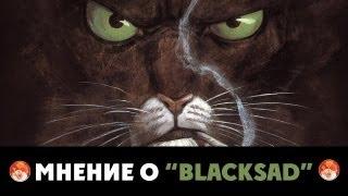 """Мнение о """" Blacksad"""""""