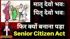 Senior Citizen Act Objectives/Purpose in Hindi I वरिष्ठ नागरिक अधिनियम बनने के उदेश्य