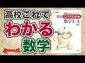 参考書MAP|高校これでわかる数学【武田塾】 の動画、YouTube動画。