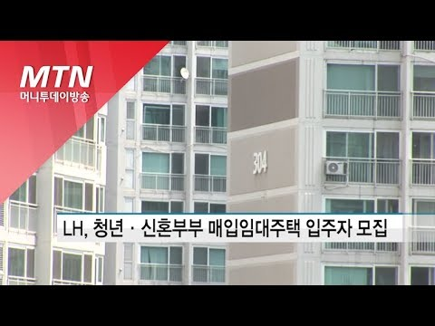 LH, 청년·신혼부부용 매입 임대주택 3590가구 입주자 모집 / 머니투데이방송 (뉴스)