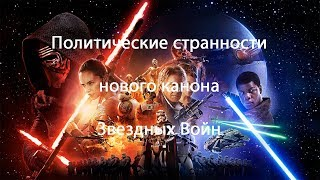 Политические странности нового канона Звездных Войн
