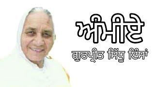 Gurpreet Sidhu