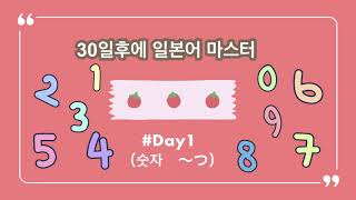 기초 일본어 【DAY1…