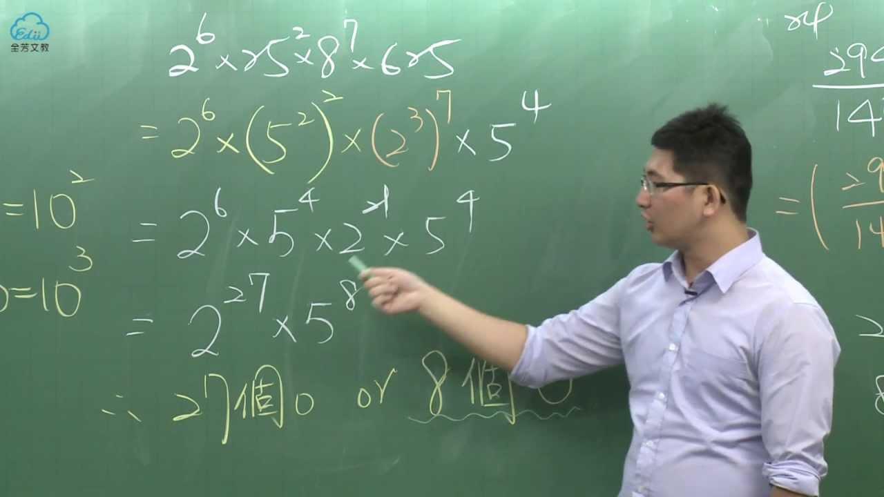 【課程展示】《數學》曾子豪老師: 指數律 - YouTube