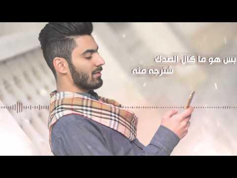 عمار مجبل وعدني - #Ammar Mjbeel-Wadny