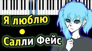 Я люблю Салли Фейс   Piano_Tutorial   Разбор   КАРАОКЕ   НОТЫ mp3
