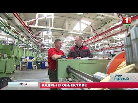 Рабочие места в Витебской области. Главный эфир