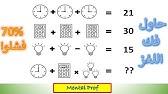 لغز رياضيات للعباقرة من يستطيع حل لغز العباقرة الحل في وصف الفيديو Youtube