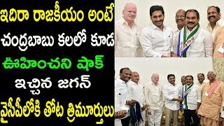 Thota Trimurthulu Says Goodbye to TDP and Joined In YSRCP |Cinema Politics