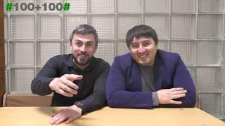 концерты в Нальчике! Азамат Цавкилов и Марьяна Саральп 100+100 КЗМ 45