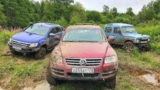 Река Морье после дождя, VW Touareg, Ford Ranger и другие (1 часть)