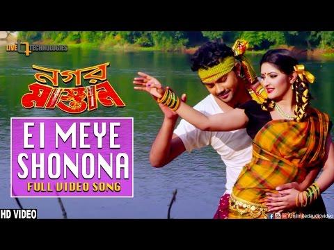 Ei Meye Shonona | Shahriaz | Pori Moni | Nogor Mastan Bengali Movie 2016
