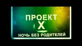 Трейлер Проект X: Дорвались / Project X (2012)  русский
