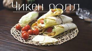 Чикен ролл (Рецепты от Easy Cook)