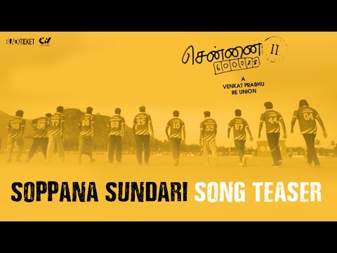 Chennai 600028 2nd Innings Teaser |...