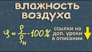 ФИЗИКА относительная ВЛАЖНОСТЬ ВОЗДУХА 8 класс видеоурок