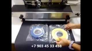 видео Запайщик пакетов конвейерный роликовый FRM 1120LD с правой подачей пакета - Запайщики - Видео - ПрофПак.рф Продажа пищевого и упаковочного оборудования