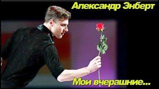Александр Энберт Мои вчерашние