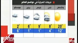 تعرف على حالة الطقس ودرجات الحرارة غدا .. فيديو