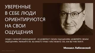 Уверенные в себе люди ориентируются на свои ощущения (Ответы на вопросы) Михаил Лабковский