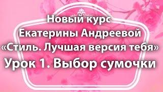 Советы стилиста Анны Фурман. Выбор сумочки.