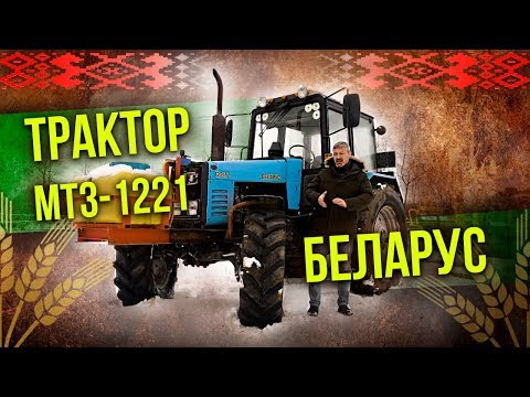 Трактор МТЗ-1221 Беларус тест-драйв | Сельхозтехника: Обзор & Ретро Тест-драйв Про автомобили