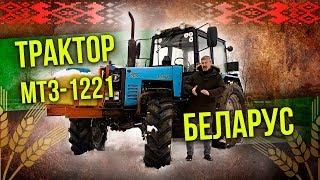 Трактор МТЗ-1221 Беларус тест-драйв | Сільгосптехніка: Огляд & Ретро Тест-драйв Про автомобілі