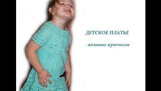 Детское платье крючком/ЧАСТЬ 1 - КОКЕТКА/Счастливая_Рукодельница