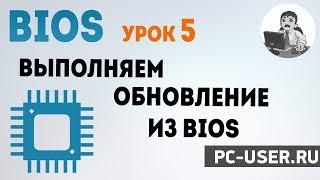 BIOS. Урок 5 - Как обновить БИОС. Прошивка из BIOS