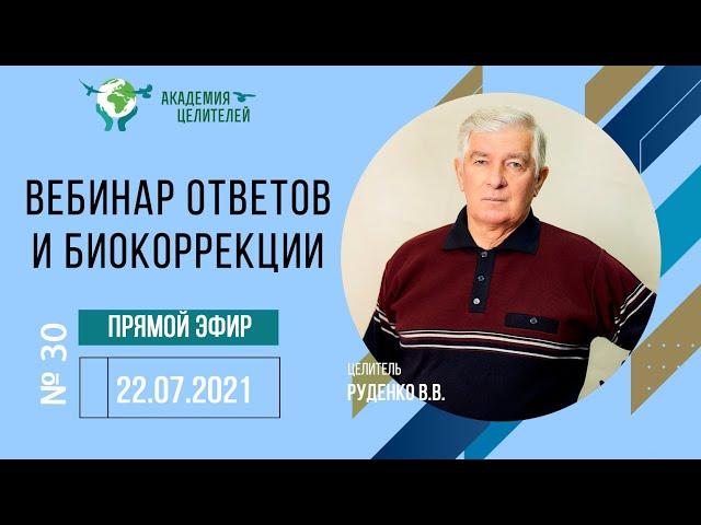 №30 Вебинар ответов и биокоррекции. 22.07.2021 В.В. Руденко. Академия Целителей