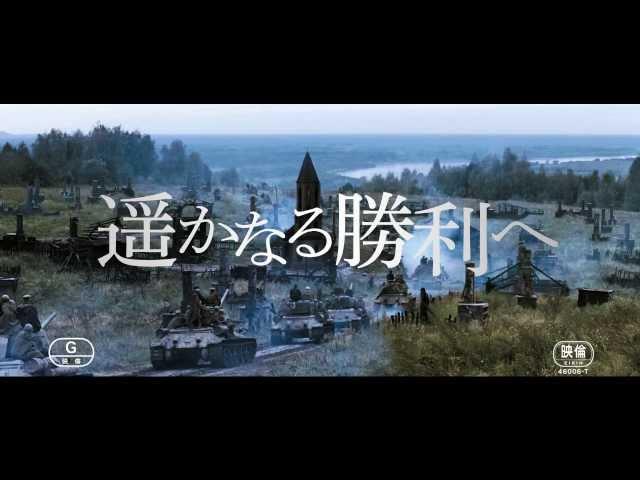 映画『遥かなる勝利へ』予告編